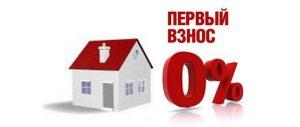 На рынке появились ипотечные программы без первоначального взноса